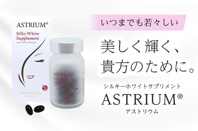 飲む日焼け止めランキング2位 アストリウム