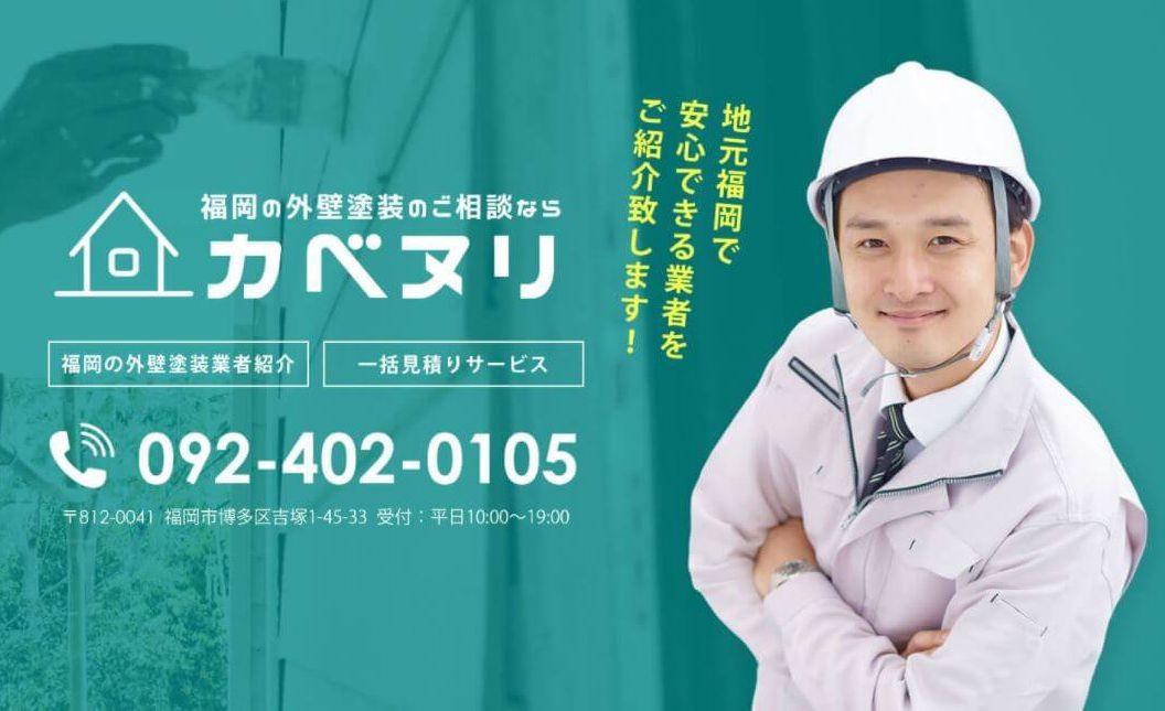 福岡の外壁塗装のご紹介サービスのカベヌリ